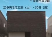 ビルダー OPEN HOUSE