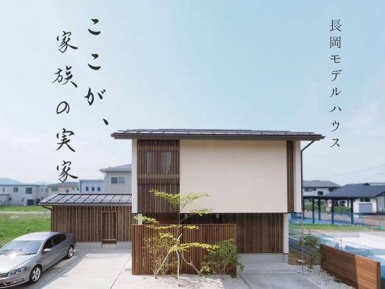 長岡モデルハウス ここが、家族の実家