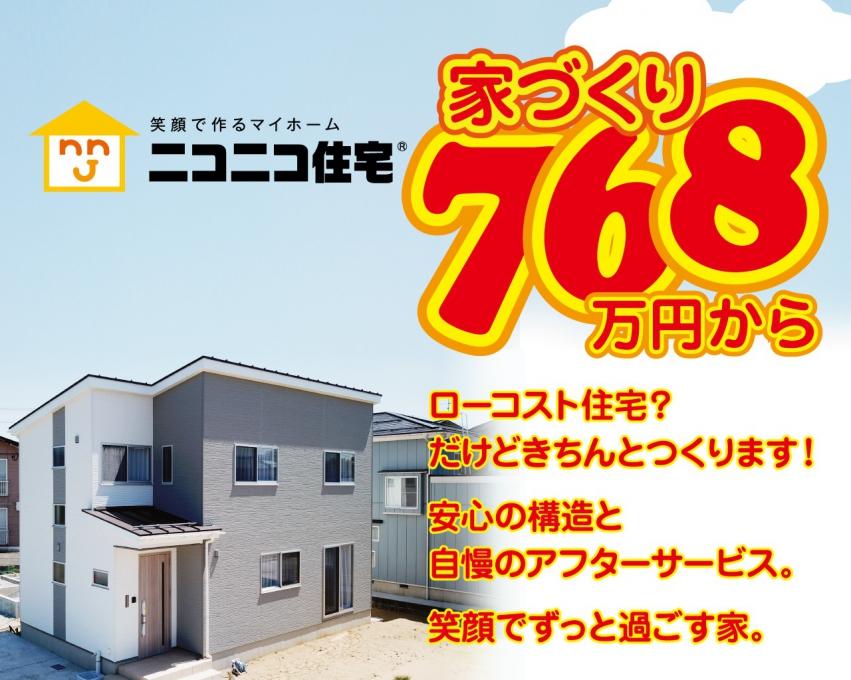 ニコニコ住宅 by ダイエープロビス