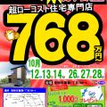 イベント7932