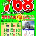 イベント6709
