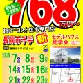 イベント7660