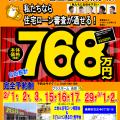 イベント9636