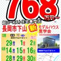 イベント9750
