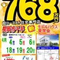 イベント9637