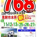 イベント9638