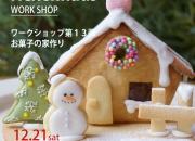 ビルダー お菓子の家…
